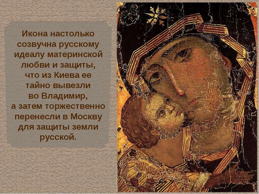 Икона настолько созвучна русскому идеалу материнской любви и защиты, что из К...