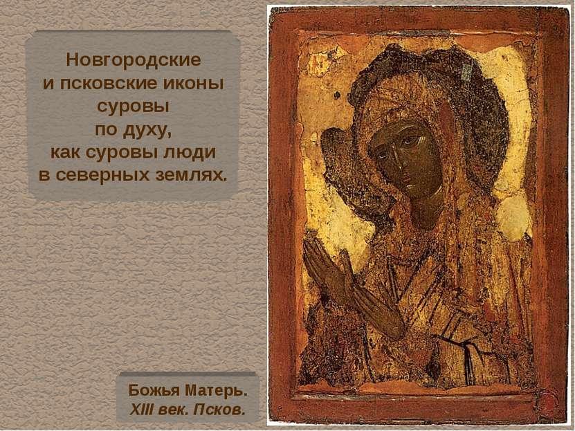 Новгородские и псковские иконы суровы по духу, как суровы люди в северных зем...