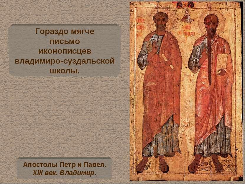 Гораздо мягче письмо иконописцев владимиро-суздальской школы. Апостолы Петр и...