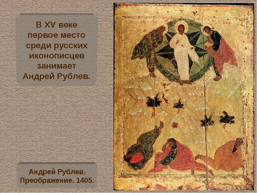 В XV веке первое место среди русских иконописцев занимает Андрей Рублев. Андр...