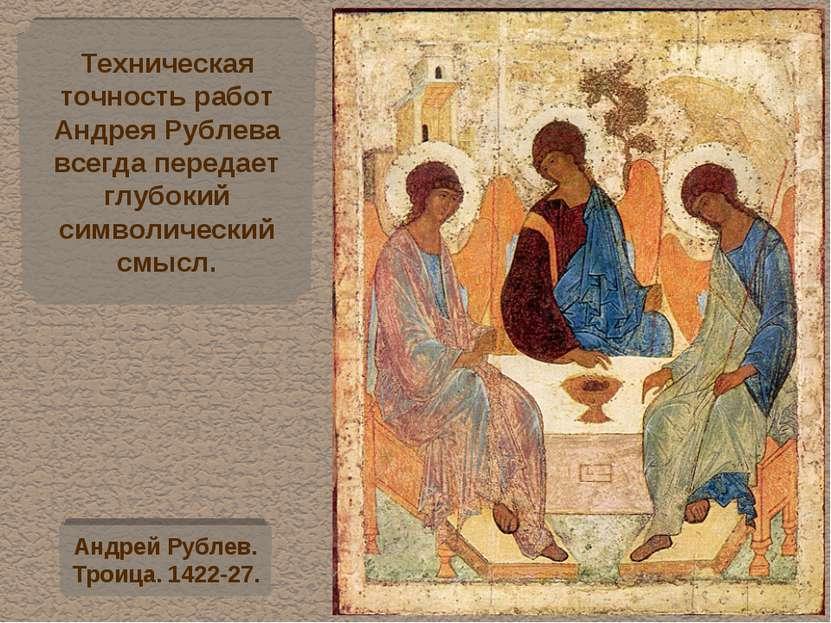 Техническая точность работ Андрея Рублева всегда передает глубокий символичес...