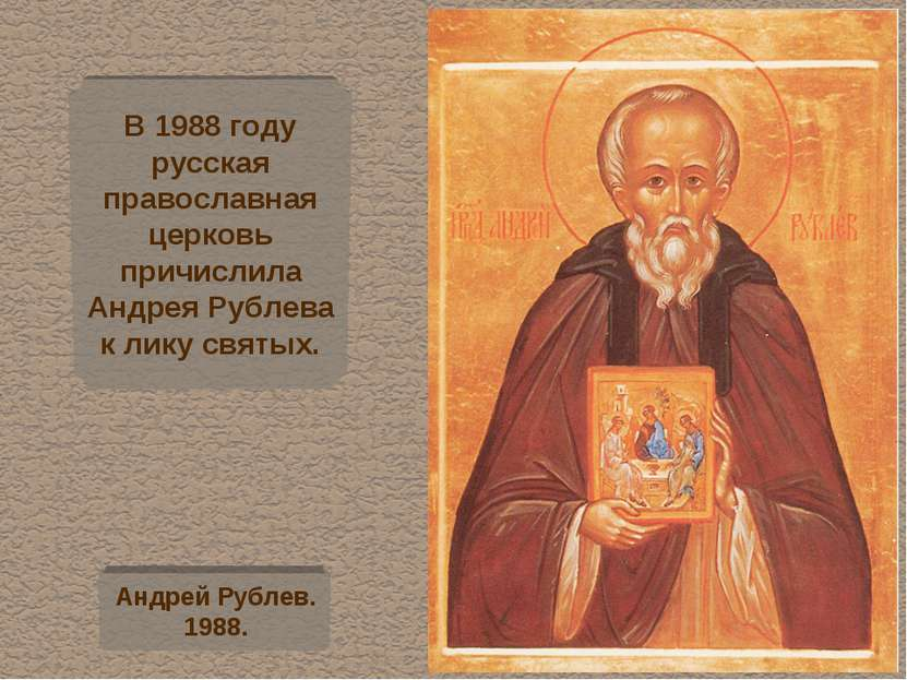 В 1988 году русская православная церковь причислила Андрея Рублева к лику свя...