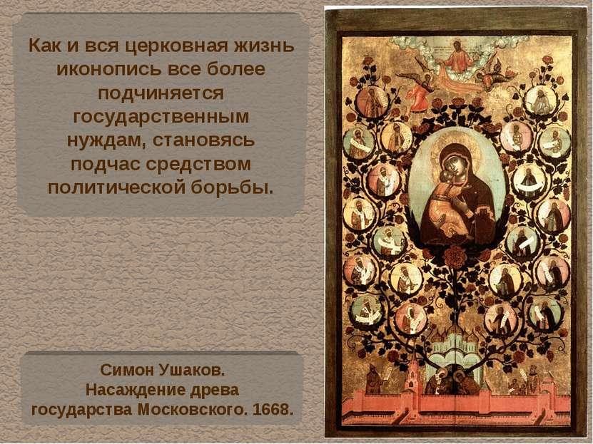 Как и вся церковная жизнь иконопись все более подчиняется государственным нуж...