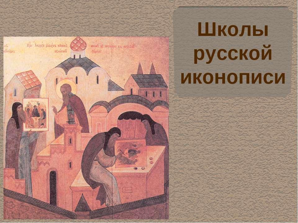 Школы русской иконописи
