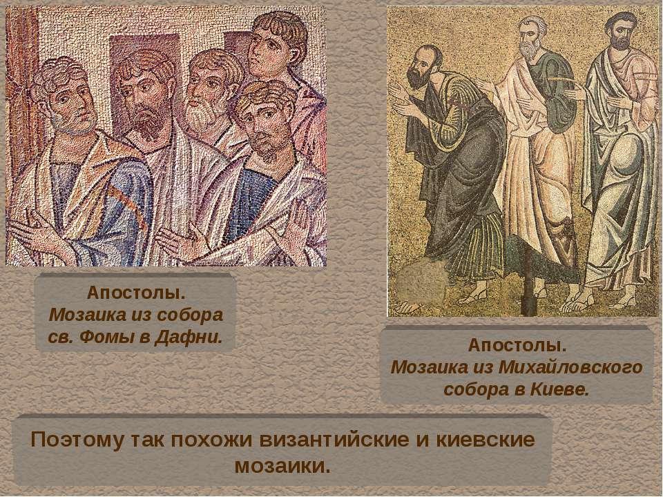 Поэтому так похожи византийские и киевские мозаики. Апостолы. Мозаика из собо...