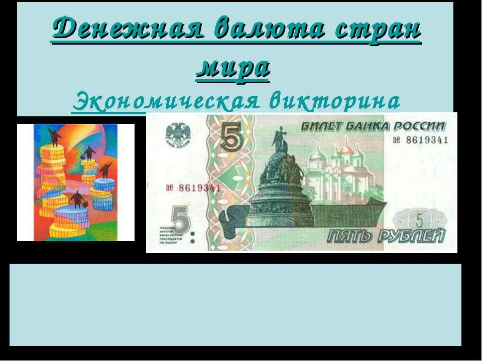 Денежная валюта стран мира Экономическая викторина