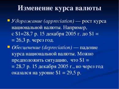 Глава 5. Экономика мира 33. Обменные курсы валют Изменение курса валюты Удоро...