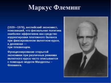 Глава 5. Экономика мира 33. Обменные курсы валют Маркус Флеминг (1920—1976), ...