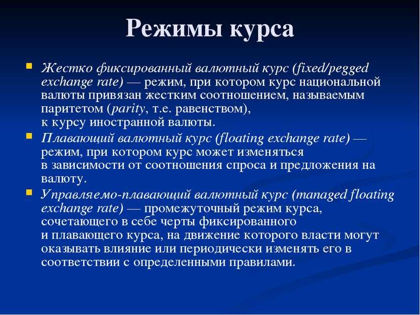 Глава 5. Экономика мира 33. Обменные курсы валют Режимы курса Жестко фиксиров...