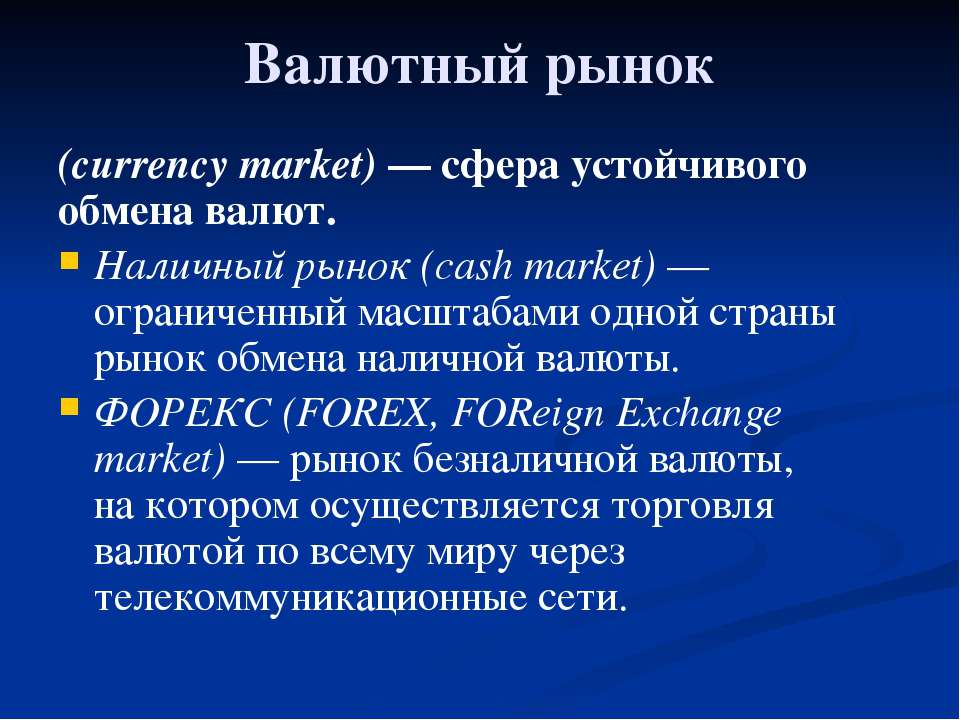 Глава 5. Экономика мира 33. Обменные курсы валют Валютный рынок (currency mar...