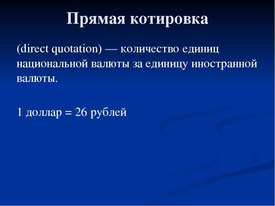 Глава 5. Экономика мира 33. Обменные курсы валют Прямая котировка (direct quo...