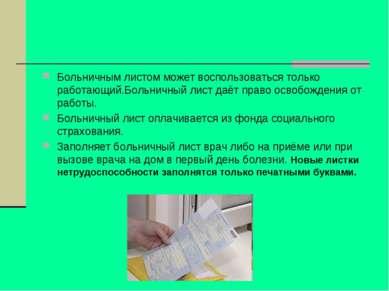 Больничным листом может воспользоваться только работающий.Больничный лист даё...
