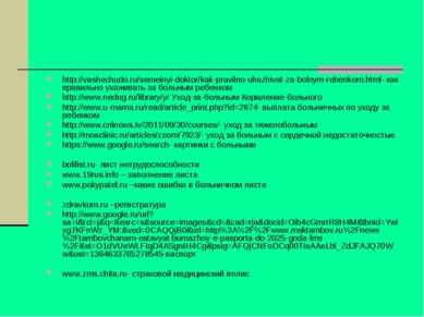 http://vashechudo.ru/semeinyi-doktor/kak-pravilno-uhazhivat-za-bolnym-rebenko...