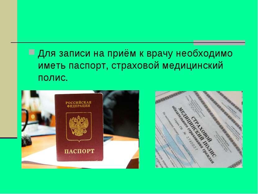 Для записи на приём к врачу необходимо иметь паспорт, страховой медицинский п...