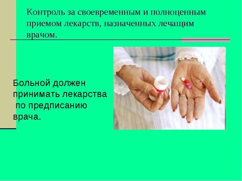 Контроль за своевременным и полноценным приемом лекарств, назначенных лечащим...