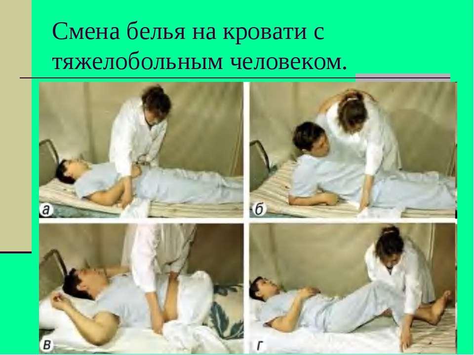 Смена белья на кровати с тяжелобольным человеком.