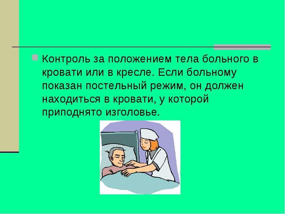 Контроль за положением тела больного в кровати или в кресле. Если больному по...