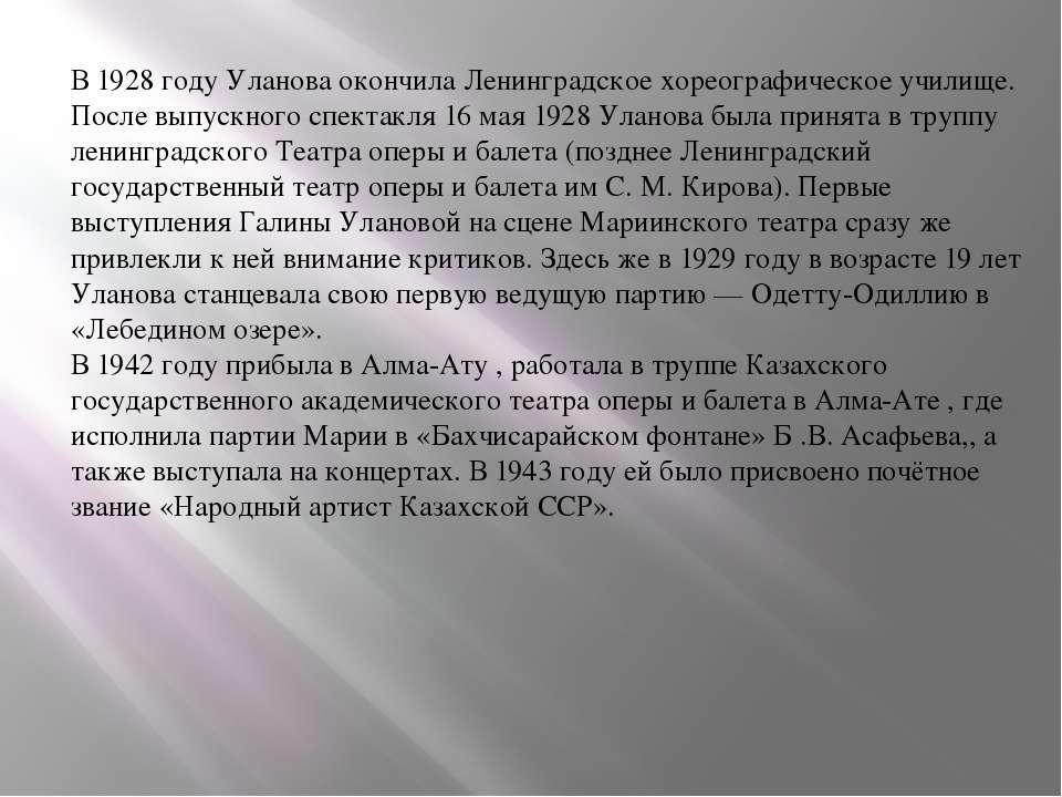 В 1928году Уланова окончила Ленинградское хореографическое училище. После вы...