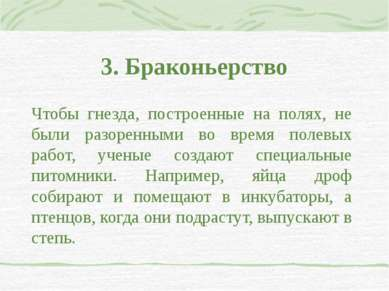 3. Браконьерство Чтобы гнезда, построенные на полях, не были разоренными во в...