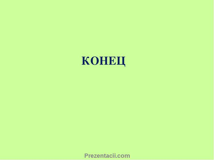 КОНЕЦ Prezentacii.com