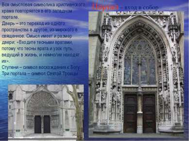 Портал – вход в собор Вся смысловая символика христианского храма повторяется...
