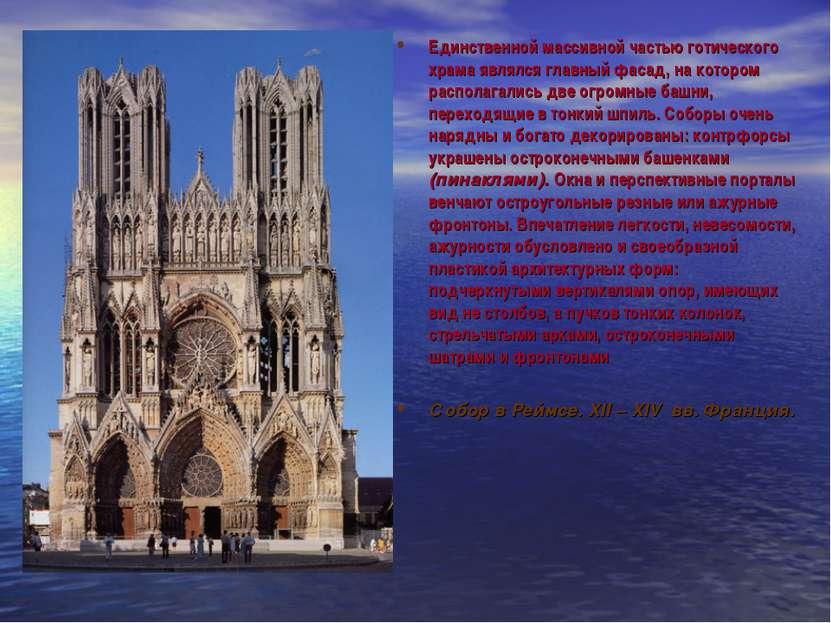 Единственной массивной частью готического храма являлся главный фасад, на кот...