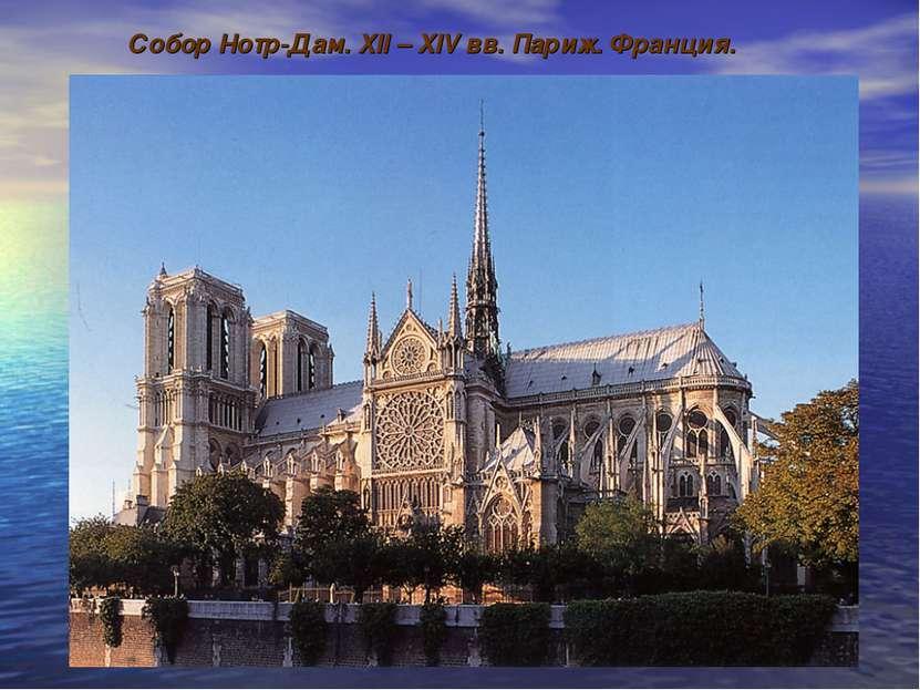 Собор Нотр-Дам. XII – XIV вв. Париж. Франция.