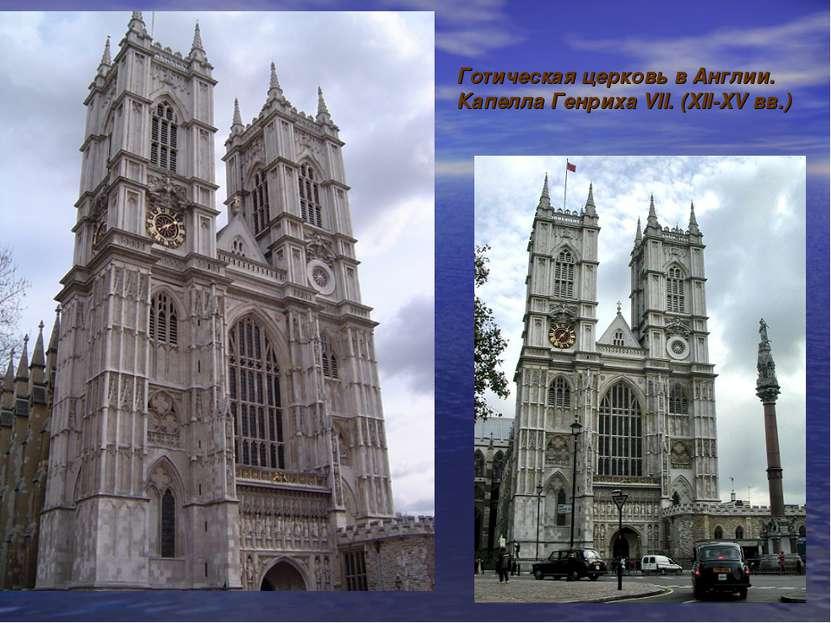 Готическая церковь в Англии. Капелла Генриха VII. (XII-XV вв.)