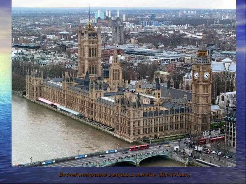 Вестминстерский дворец в Англии (XIII-XVI вв.)