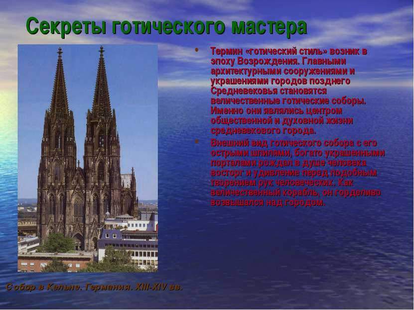 Секреты готического мастера Термин «готический стиль» возник в эпоху Возрожде...