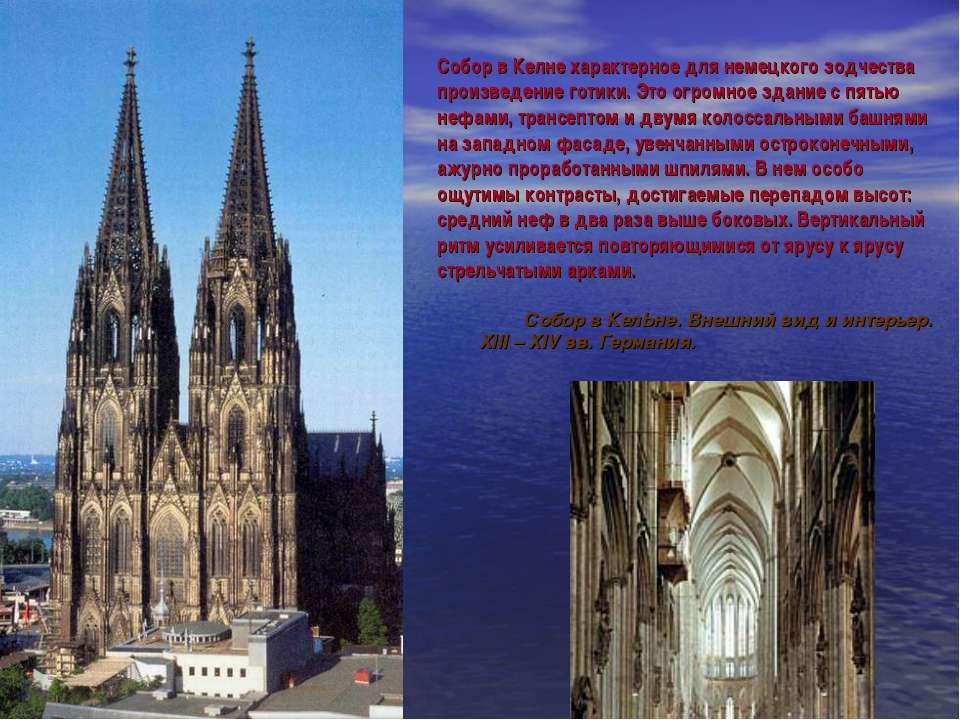 Собор в Келне характерное для немецкого зодчества произведение готики. Это ог...