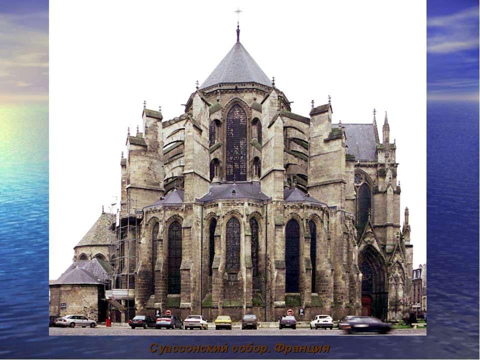 Суассонский собор. Франция