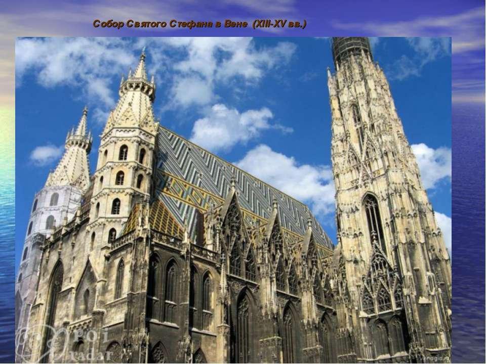 Собор Святого Стефана в Вене (XIII-XV вв.)