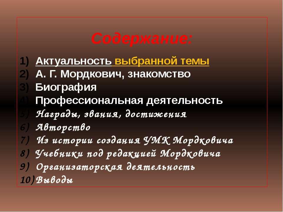 Биография Александр Григорьевич Мордкович родился 23 июля 1940 г. в Москве. В...