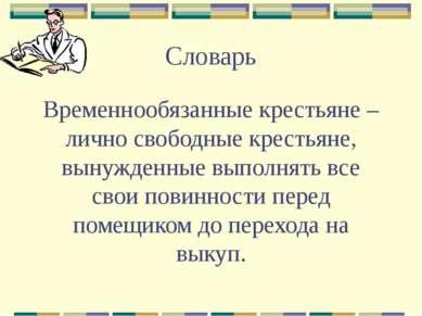 Словарь Временнообязанные крестьяне – лично свободные крестьяне, вынужденные ...