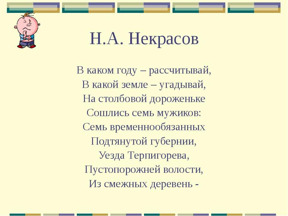 Н.А. Некрасов В каком году – рассчитывай, В какой земле – угадывай, На столбо...