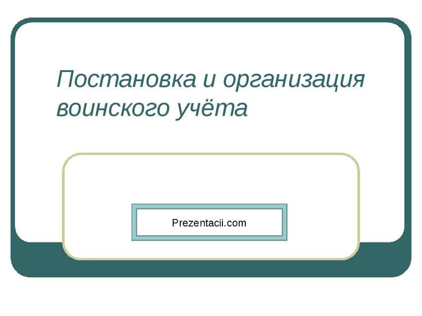 Постановка и организация воинского учёта Prezentacii.com