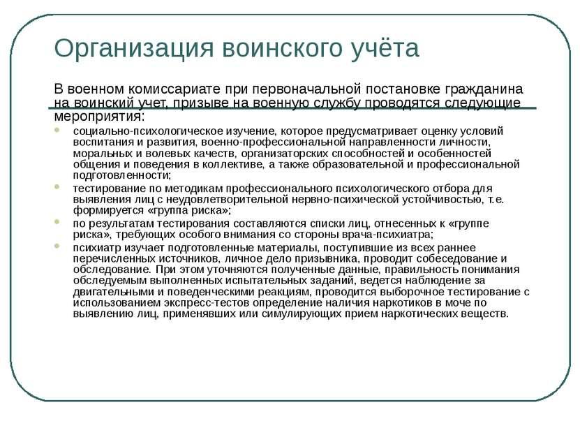 Организация воинского учёта В военном комиссариате при первоначальной постано...