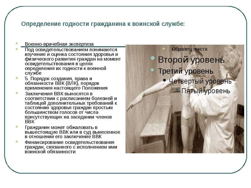 Определение годности гражданина к воинской службе: Военно-врачебная экспертиз...