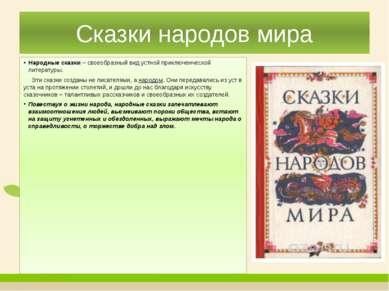 Сказки народов мира Народные сказки– своеобразный вид устной приключенческой...