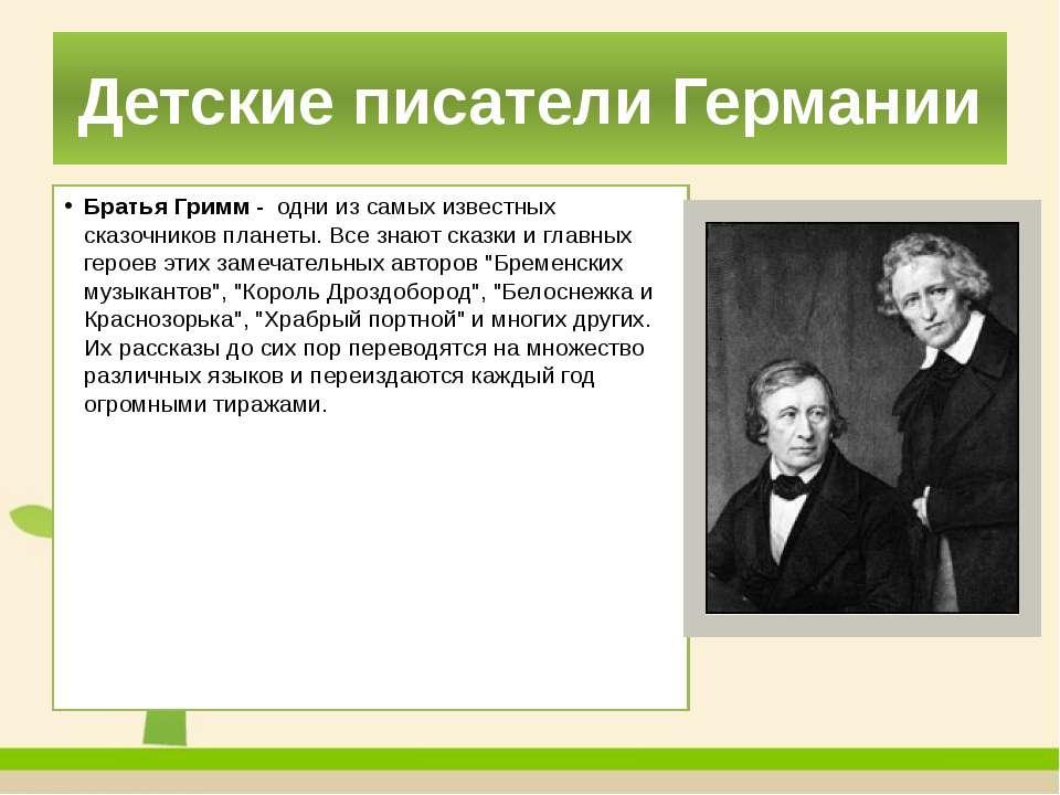 Детские писатели Германии Братья Гримм - одни из самых известных сказочников...