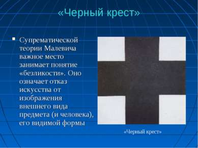 «Черный крест» Супрематической теории Малевича важное место занимает понятие ...