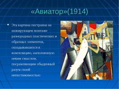 «Авиатор»(1914) Эта картина построена на шокирующем монтаже разнородных пласт...