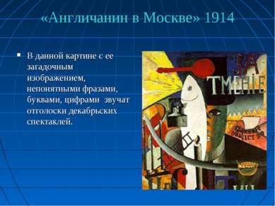 «Англичанин в Москве» 1914 В данной картине с ее загадочным изображением, неп...