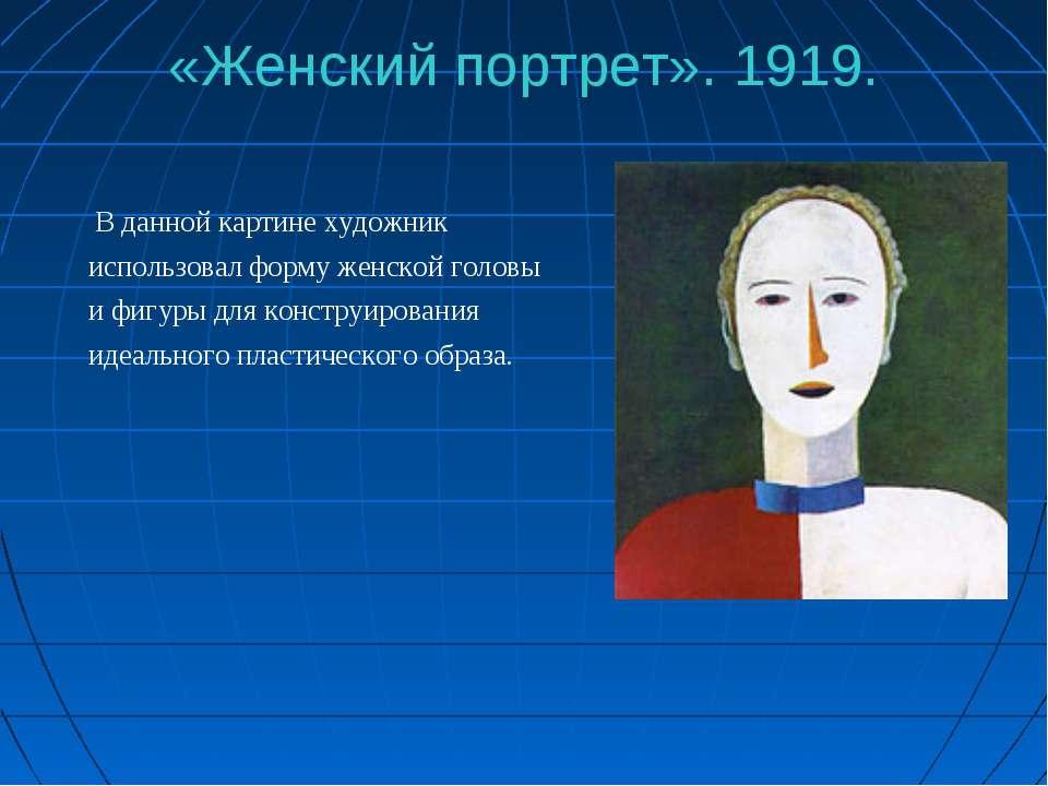 «Женский портрет». 1919. В данной картине художник использовал форму женской ...