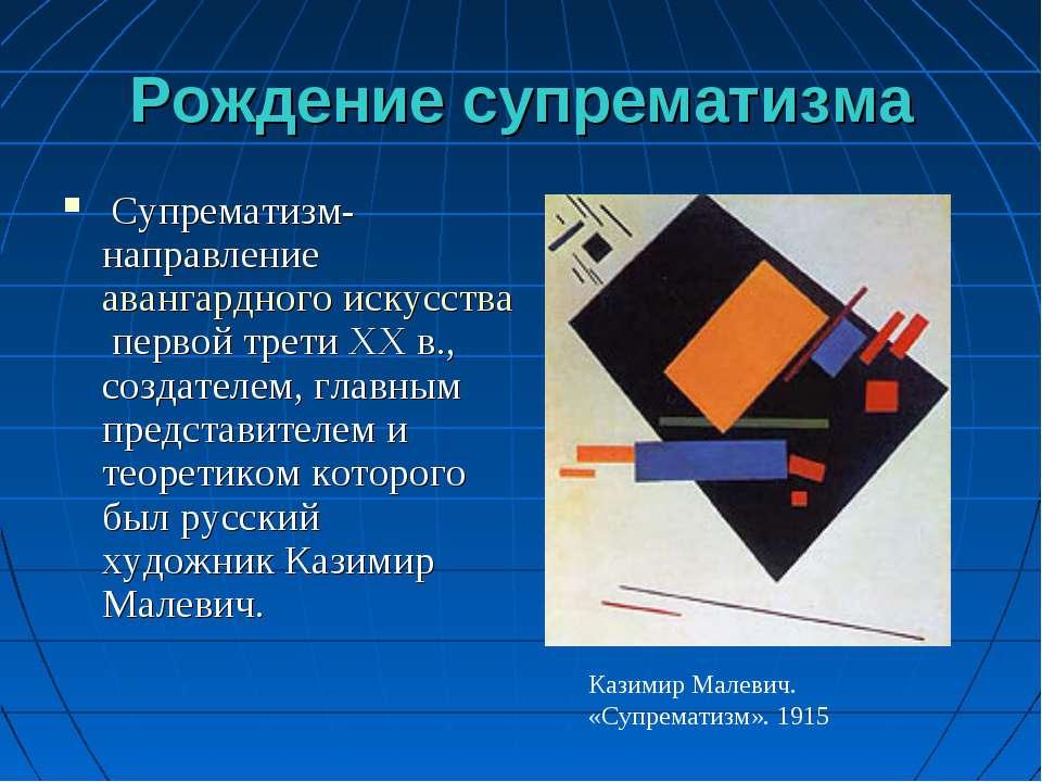 Рождение супрематизма Супрематизм- направление авангардного искусства первой ...