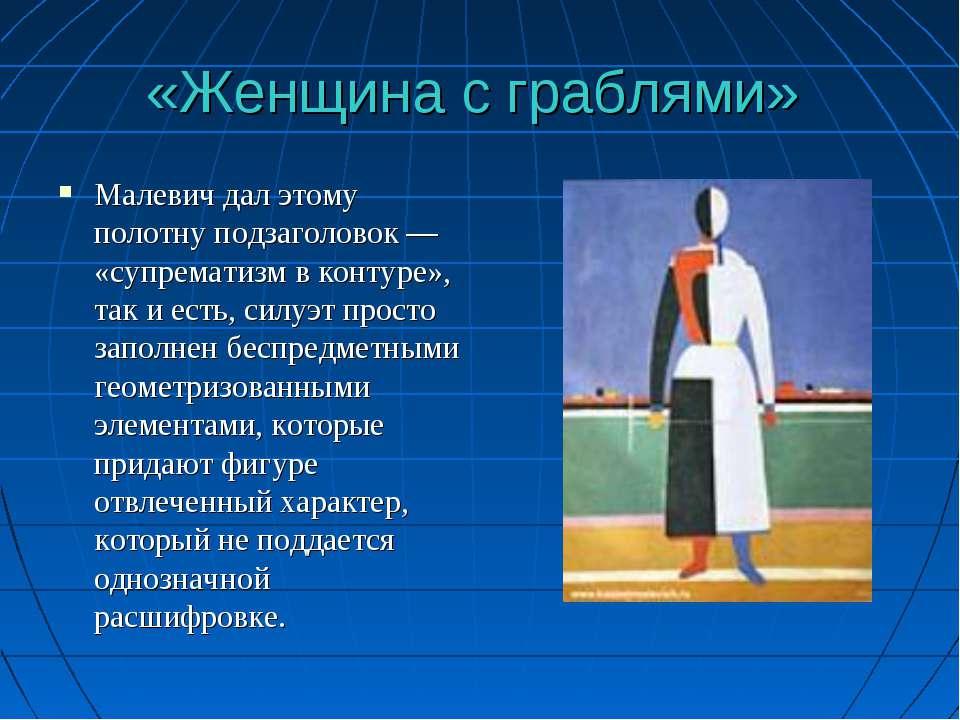 «Женщина с граблями» Малевич дал этому полотну подзаголовок — «супрематизм в ...