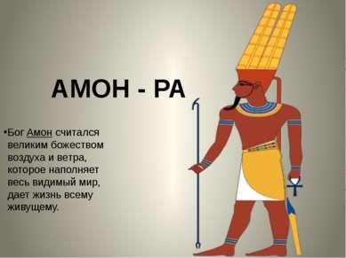 АМОН - РА БогАмонсчитался великим божеством воздуха и ветра, которое наполн...