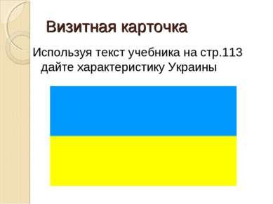 Визитная карточка Используя текст учебника на стр.113 дайте характеристику Ук...