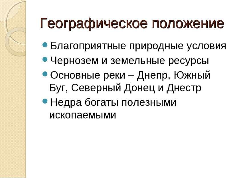 Географическое положение Благоприятные природные условия Чернозем и земельные...